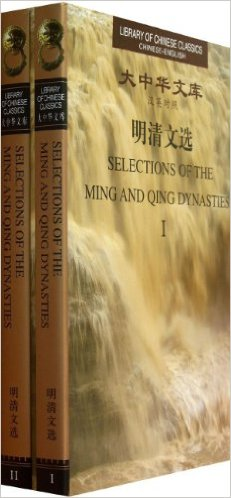 Selections of the Ming and Qing Dynasties